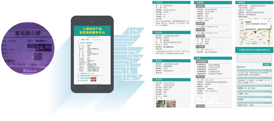 将追溯二维码搭载在电子价签上,手机扫描二维码即可在购买前获知产品图片